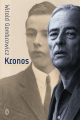 ebook: Kronos - Witold Gombrowicz
