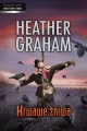 ebook: Krwawe żniwa - Heather Graham